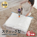 アール 「NEW」簡単らくらく布団圧縮袋 6枚組 選べる2サ