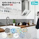 モザイクタイルシール【20枚】【送料無料】(ウォールステッカ...