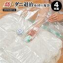 ダニ駆除シングルふとん圧縮袋4枚組【送料無料】(ふとん圧縮袋