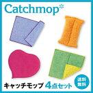 【TVショッピングで話題】【送料無料】catchmop(キャッチモップ)4点セット/掃除用ワイパー/モップフローリング/水拭きモップ/モップ[くらし応援]