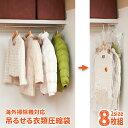 \タイムSALE!/本日まで海外製掃除機にも対応!吊るせる衣類圧縮袋8枚組[コート ダウンジャケット