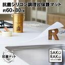 Belca(ベルカ) シリコン キッチントップ保護マット 75×60cm ブルーフラッグ柄 SKM-7560BF [ラッピング不可][代引不可][同梱不可]