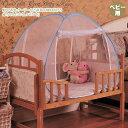 【送料無料】クーラー等の直接の風から赤ちゃんを守るワンタッチ式折りたたみでコンパクト収納安心な蚊帳【かや・ベビーベッド用】涼しくエコ対策