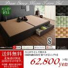 【送料無料】美草・日本製小上がりとして使えるモダンデザイン畳収納ベッド引出付【シングル】リビングやお部屋に畳のある和の寛ぎ空間を演出