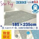 軽量涼感ラグスター冷感カーペット長方形 185x235cm(約2.9畳...