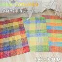 マット コットン インド綿 60×90cm パステルチェック 手織り ハンドメイド 玄関マット ルームマット バスマット