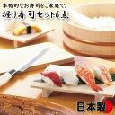 【 握り寿司セット 3合用 日本製 】 送料無料 寿司桶 セット 3合 木製 おしゃれ 和 和食 しゃもじ 盛台 刺身包丁 まな板 寿司 握りずし 包丁 国産 ちらし寿司 そうめん パーティー お寿司 すし桶 3合 桶 木