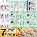 【送料無料】 非常食 買い替えセット 2人用( レスキュー ライス 、 クッキー 、 保存水 、ウェ...