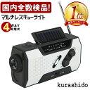 防災ラジオ マルチレスキューライト | 国内全数検品 日本語...