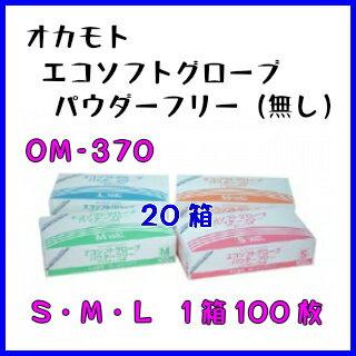 エコソフトグローブ OM-370 パウダーフリー 100枚×20箱入各SS・S・M.Lサイズ 使...