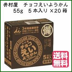 井村屋巧克力得到,有,不漂浮的55g 5條裝*20箱(1箱出售)