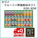 カゴメ フルーツ+野菜飲料ギフト KSR-30W(賞味期限2017/11/1)【送料無料】【直送】【返品交換不可】【訳あり】【アウトレット】