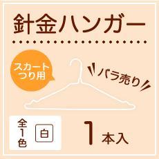 クリーニング屋さんで使われている・・針金スカートつりハンガー白 【バラ売り】1本【業務用・引越し・衣替え・整理・整頓】【衣類収納・クリーニング】