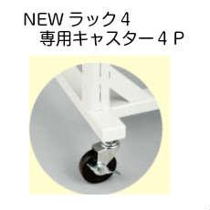 【業務用】NEWラック4専用キャスター4P【業務用・引越し・衣替え・整理・整頓】【衣類収納・クリーニング】