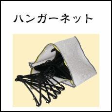 ハンガーネット ハンガー洗浄 収納【引越し・整理・整頓】【クリーニング】ハンガー 業務用