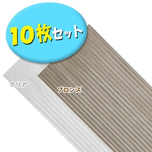軽量ポリカ波板4尺NIPC-405 クリア・ブロンズ 【アイ...