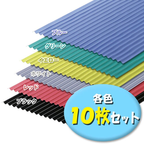 軽量ポリカ波板6尺NIPC-605 イエロー・グリーン・ブラック・ブルー・★ホワイト・レ...