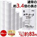 トイレットペーパー 芯なし 48ロール(6ロール×8パック)