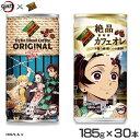 \1本あたり約79円/【30本入】鬼滅缶 缶コーヒー ダイド