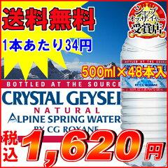 クリスタルガイザー(500mL×48本入り)【送料無料】【CRYSTAL GEYSER】【D】(飲料水海外名水...