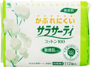 【パンティーライナー】サラサーティコットン100112枚入【小林製薬】【D】