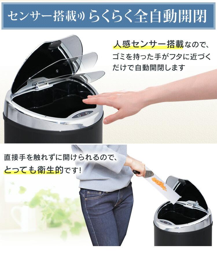 『自動センサー付きゴミ箱』