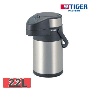 タイガー ステンレスエアーポット MAB-A220(2.2L) BPTF701【TC】【en】【送料無料】
