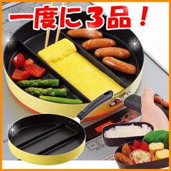 【あす楽】【フライパン 送料無料】センターエッグトリプルパン【フライパン 卵焼き 玉子焼き 簡…