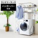 ランドリーラック 伸縮 2段 HLR-Y18送料無料 洗濯機ラック ラック 洗濯機収納 洗濯ラック  ...