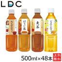 【48本】LDC ルイボスティー 麦茶 ジャスミンティー ほ