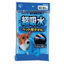 ペットのためのバスタオルくり返し使える 超吸水ペット用タオル CKT-...