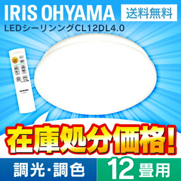 【訳有り】シーリングライト LED 12畳 アイリスオーヤマ 送料無料 シーリングライト おしゃれ 12畳 led シーリングライト リモコン付 照明器具 天井照明 LED照明 ダイニング CL12DL-4.0 調光 調色 対応 省エネ 取り付け簡単 薄型 コンパクト [cpir] 新生活
