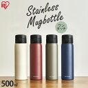 水筒 ステンレスケータイボトル 500ml マグボトル ワンタッチ SB-O500 全4色 送料無料