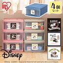 【4個セット】ディズニーチェストI送料無料 ディズニー Disney ミッキー ミニー くまのプーさん ドナル...