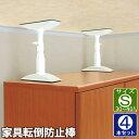 【4本セット】【取り付け範囲:約30cm〜40cm】家具転倒...