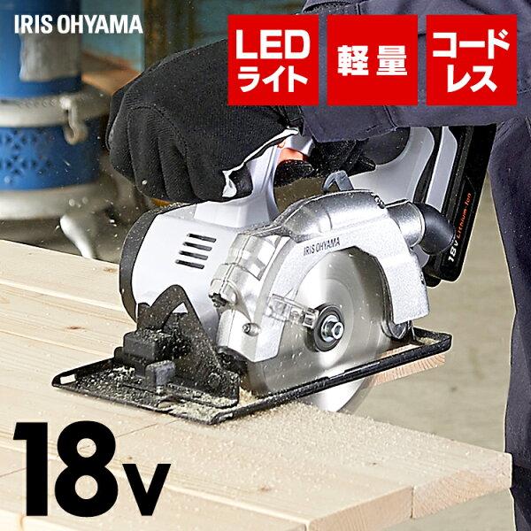 充電式丸のこホワイトJSC140充電式工具こうぐコウグハイパワー電動電動工具DIY工作diyアイリスオーヤマ
