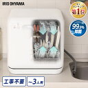 【1,000円クーポン配布中!】食洗機 食洗器 食器洗い乾燥...