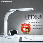 デスクライト LED LEDデスクライト ホワイト LDL-501RN-W送料無料 照明 ライト でんき 蛍光灯 LED 机 手元 読書 LED ライト USB 照明 スタンドライト 電気スタンド デスクライト アイリスオーヤマ