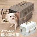 エアトラベルキャリー ATC-460送料無料 犬用 猫用 ペット用 キャリー 超小型犬 ハウス クレ...