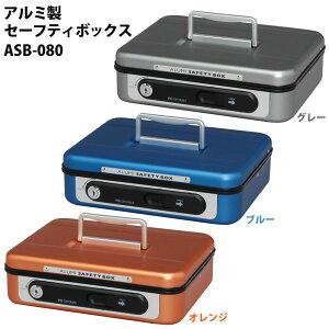 アイリスオーヤマ アルミセーフティボックス ASB-080 [グレ...