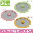 セラミッククイックパン シリコン縁ガラスふた26cm CQP-GLS26 ピンク・オレンジ・ライトグリーン アイリスオーヤマ