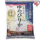 米 2合 無洗米 アイリスの生鮮米 北海道産ゆめぴりか 2合パック 300g アイリスオーヤマ