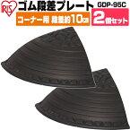 【2枚セット】段差プレート コーナー 9.5cm段差 ゴム段差プレートコーナータイプ GDP-95C ブラック アイリスオーヤマ