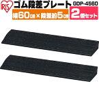 【2枚セット】段差プレート 4.5cm段差 ゴム段差プレート GDP-4560 ブラック アイリスオーヤマ