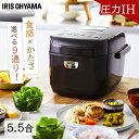 【ポイント5倍】 炊飯器 5.5合 IH アイリスオーヤマ