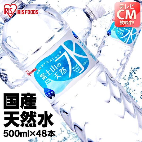 \クーポン利用で2,280円/水ミネラルウォーター天然水富士山の天然水500ml×48本富士山の天然水500ml富士山の天然水5