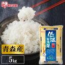 米 お米 低温製法米 通常米 青森県産まっしぐら 5kg コメ ライス ごはん ご飯 白飯 白米 低温製法 コールド 低温製法 まっしぐら 青森産 アイリスフーズ