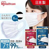 マスク 不織布 日本製 個包装 プライムフィットマスク 7枚入 PK-PF7L PK-PF7S ふつうサイズ 小さめサイズ マスク プリーツ 不織布 日本製 ノーズフィッター ワイヤー入り 風邪 花粉 ほこり ウイルス アイリスオーヤマ マスク 不織布 日本製 個包装 ちいさめ