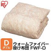 ウォームファイバー掛け布団 ダブル FWF-D アイリスオーヤマ【送料無料】【処分特価】