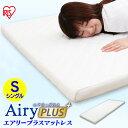 マットレス シングル エアリープラスマットレス シングル APMH-S APM-S AiryPLUS 寝具 ベッドマット 洗...